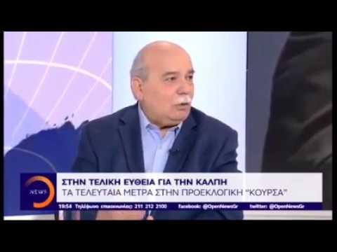 Ν. Βούτσης: Πολιτική υποκρισία και διχαστικός τακτικισμός η στάση της ΝΔ