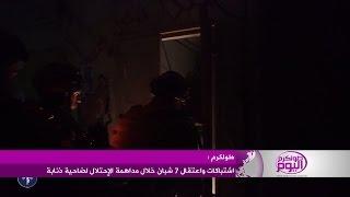 اشتباكات واعتقال 7 شبان خلال مداهمة الإحتلال لضاحية ذنابة