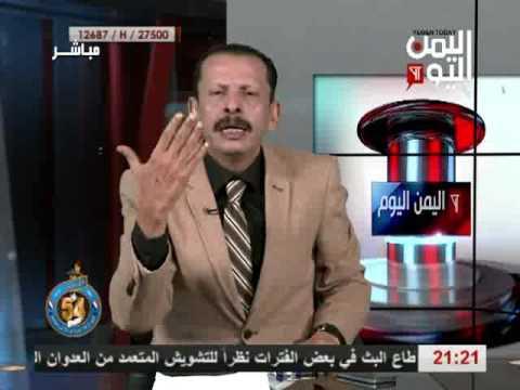 اليمن اليوم 26 9 2016