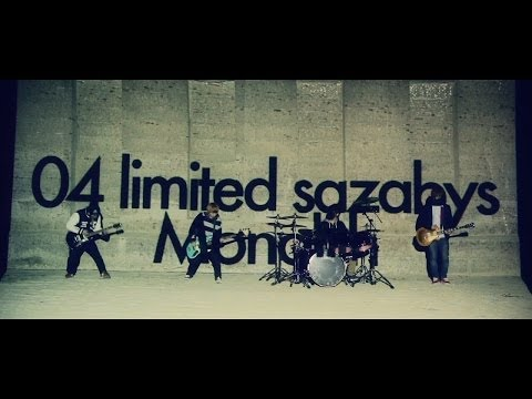 , title : '04 Limited Sazabys 『monolith』(Official Music Video)'