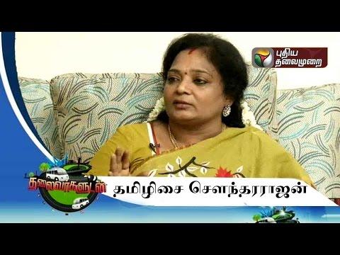 Thalaivargaludan-Tamilisai-Soundararajan-Bharatiya-Janata-Party--10-04-2016