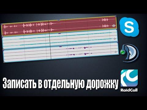 Как записать отдельно звук Skype TS или RC