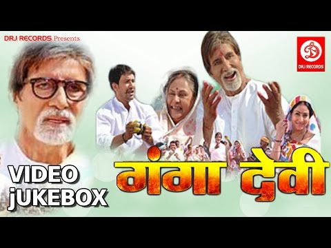 Video Gangadevi    Amitabh Bachchan & Nirahua Bhojpuri Hit Songs download in MP3, 3GP, MP4, WEBM, AVI, FLV January 2017