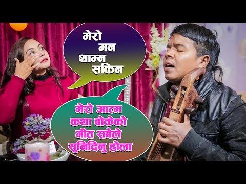 (Tenjendra Gandharva को आयो अर्को सबैलाई रुवाउने गीत : रोकिएन मोनिकाको आँसु - The Voice Of Nepal - Duration: 31 minutes.)