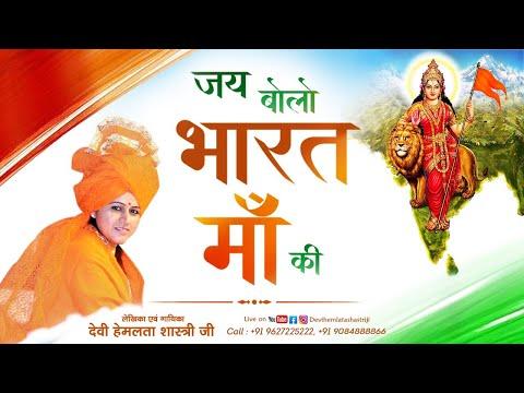 Republic Day Special - Jai Bolo Bharat Maa Ki | Best Desh Bhakti Song 2021 | Devi Hemlata Shastri Ji