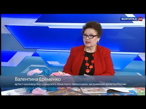 Валентина Еременко, артист-кукловод, заслуженная артистка России