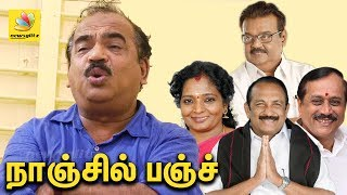 Video роиро╛роЮрпНроЪро┐ро▓рпН рокроЮрпНроЪрпН | About TN politicians - Nanjil Sampath Interview | Rajinikanth, Subramanian Swamy MP3, 3GP, MP4, WEBM, AVI, FLV Februari 2019