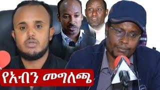 Ethiopia: ከአብን የተሰጠ መግለጫ  | Amhara National Movement Press | Ambachew | Asaminew | Bahirdar