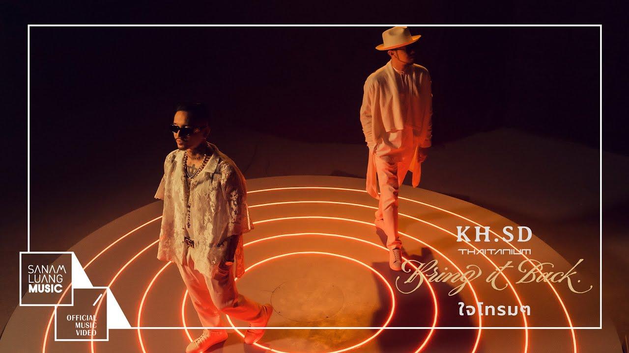 ใจโทรมๆ (2020) | KH.SD Thaitanium 【Official MV】
