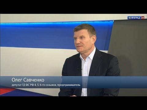 Олег Савченко, депутат ГД ФС РФ 4, 5, 6-го созывов, предприниматель