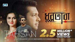 Drubotara  Thikana  Tahsan Khan  Bangla New Music Video 2017  Apurba  Mithila  Aryan