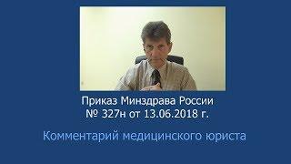 Приказ Минздрава России от 13 июня 2018 года № 327н