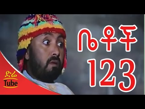 BETOCH - Part 123 - Ethiopian commedy on KEFET.COM