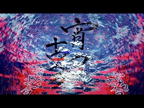 , title : '[MV] REOL - 宵々古今 / YoiYoi Kokon'