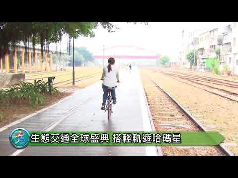 環狀輕軌第一階段完工啟用 陳菊: 連結新舊鐵路訴說高雄歷史