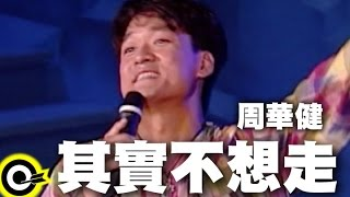 Video 周華健【其實不想走 I didn't intend to go】風雨無阻演唱會 '94 Wakin Chau Concert Official Live Video MP3, 3GP, MP4, WEBM, AVI, FLV Januari 2019