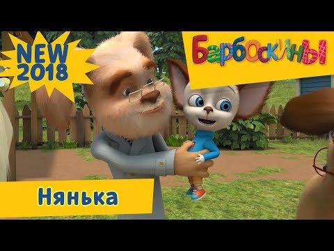 Нянька 💥 Новая 185 серия 💥 Барбоскины (видео)