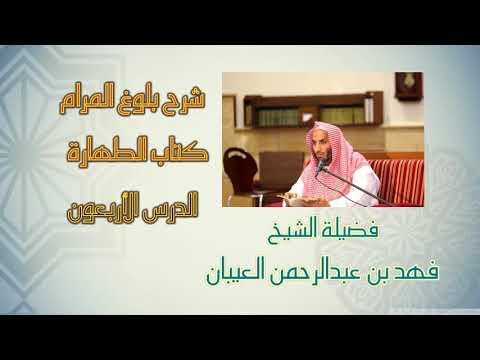 40- من قوله يتيمم للصلاة الأخرى إلى قوله فتوضئي وصلي