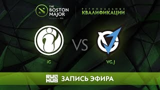 iG vs VG.J, Boston Major Qualifiers - China [Vova_Pain]