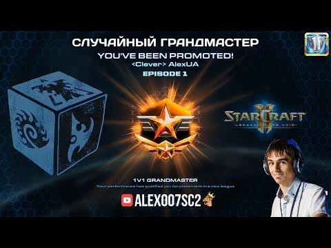 Случайный грандмастер в StarCraft 2: LotV - Ep 1 @ 28.06.2017