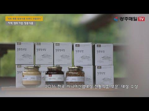 명품 발효식품 브랜드<br>장흥식품
