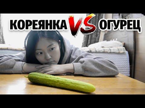 Кореянка vs Огурец