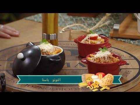 كريمة الشمندر بالجبن   التونو باستا  / جبنة و معكرونة / سعيد حميس / Samira TV