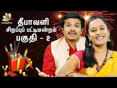 Madurai Muthu's Diwali Pattimandram 2017 – Part 2 | Sandhya Comedy Speech