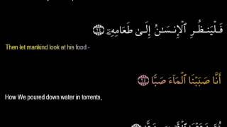 HOLY QURAN: SURAH ABASA (He Frowned) CHAPTER 80