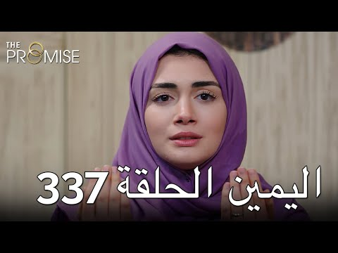 The Promise Episode 337 (Arabic Subtitle) | اليمين الحلقة 337
