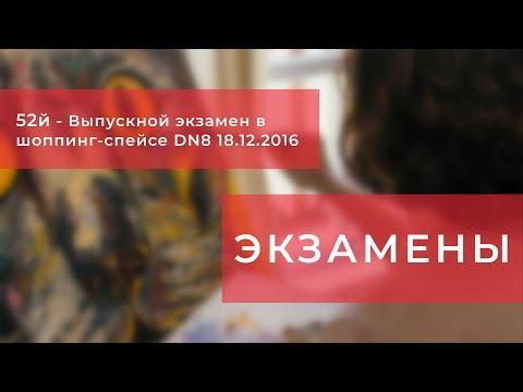 52й - Выпускной экзамен в шоппинг-спейсе DN8 (18.12.2016)