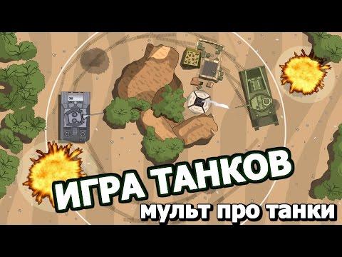Мультик про танки. Эпизод № 6: Игра танков.