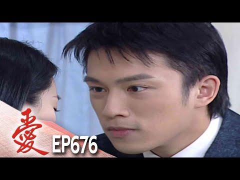 愛 EP676