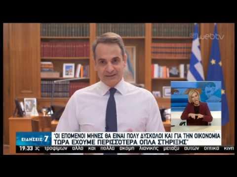 Κ. Μητσοτάκης: Ώρα ευθύνης από όλους-Αναθεωρείται ο προϋπολογισμός |19/03/2020 | ΕΡΤ