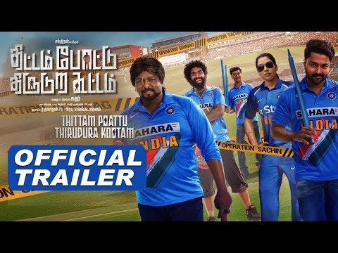 Thittam Poattu Thirudura Kootam Official Trailer