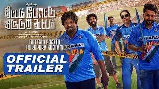 image of Thittam Poattu Thirudura Kootam Official Trailer | Kayal Chandran, Radhakrishnan Parthiban