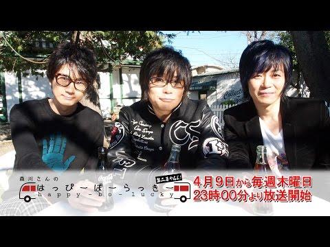 【声優動画】森川智之のはっぴーぼーらっきーの第2シーズンが放送開始wwwwww