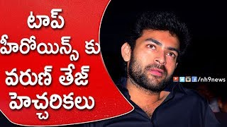 Mega Hero Varun Tej Gives Sweet Warning To Tollywood Heroines  Fidaa Movie  Sai Pallavi NH9 News, its leading Telugu news channel, a 24/7 LIVE news channel dedicated to live reports, exclusive interviews, breaking news, sports, weather, entertainment, business updates and current affairs.Subscribe us @ https://www.youtube.com/channel/UCM5E-rHB4rvdA_hm8chsU7QWatch Live @ http://www.youtube.com/c/NH9News/liveFollow Us On Facebook @ https://www.facebook.com/nh9news/Website : www.nh9news.com