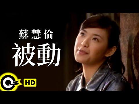 蘇慧倫-被動 (官方完整版MV)