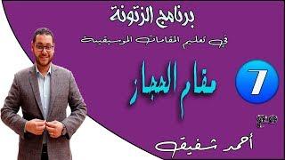الزتونة (7) - شرح مقام الحجاز بالكامل