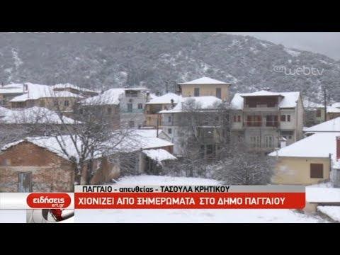 Χιονίζει από τα ξημερώματα στο Δήμο Παγγαίου | 23/02/2019 | ΕΡΤ