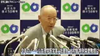 ノーベル賞に北里大特別栄誉教授の大村氏、感染症治療に貢献(動画あり)