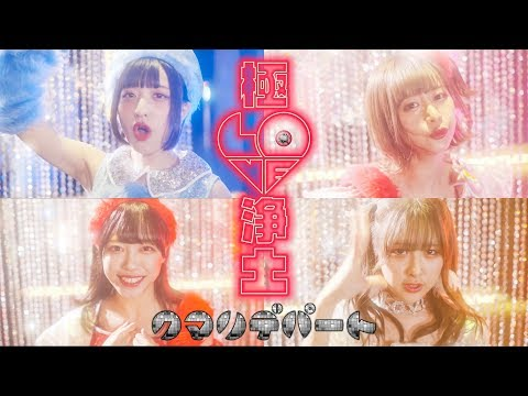 , title : 'クマリデパート / 極LOVE浄土 / MUSIC VIDEO'