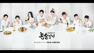 Nonton Teaser 2  Drinking Solo  Ha Seok Jin  Park Ha Sun  Shinee Key  Gong Myung Film Subtitle Indonesia Streaming Movie Download