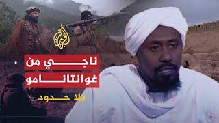 بلاحدود - وليد محمد الحاج
