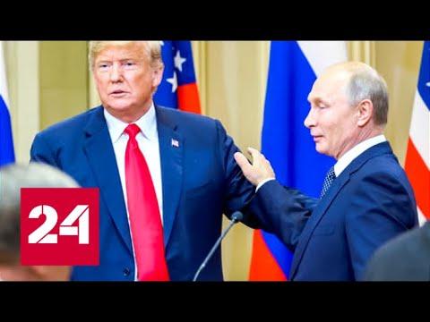 Трамп Путин и будущее Украины. 60 минут от 20.07.18 - DomaVideo.Ru