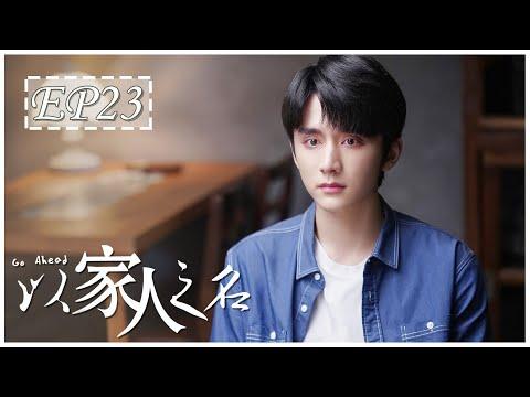 [ENG SUB] 以家人之名 第23集 | Go Ahead EP23(谭松韵、宋威龙、张新成主演)