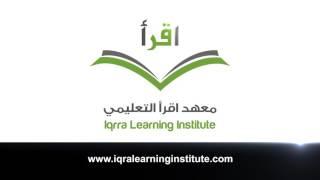 مقدمة معهد اقرأ التعليمي