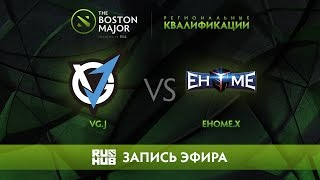 VG.J vs EHOME.X, Boston Major Qualifiers - China [Tekcac]