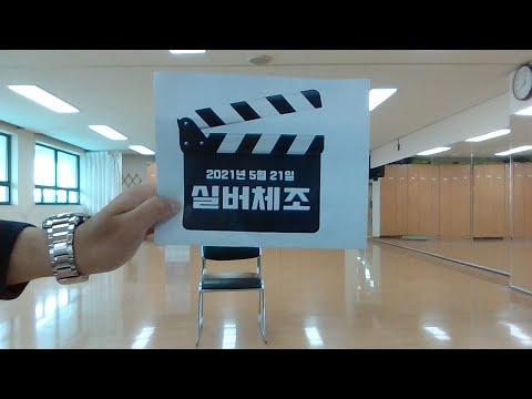 5월 온라인 실시간 지도 영상 - 양산시체육회 실버체조 (김나영, 류은혜지도자)